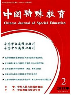 中国特殊教育杂志征收特殊教学论文