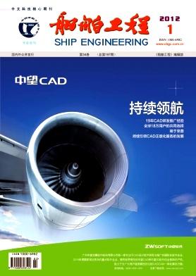 《船舶工程》中国科技核心期刊投稿