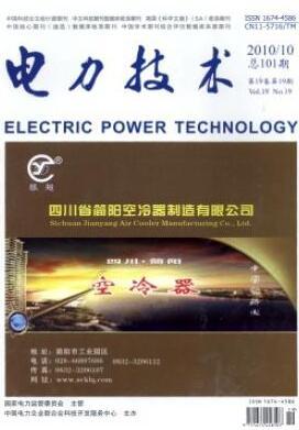 电力技术杂志论文发表时间