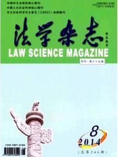 法学杂志征收法学类论文