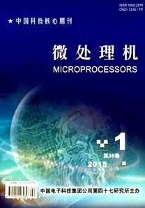 《微处理机》