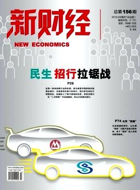 《新财经》经济期刊投稿